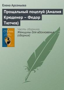 Обложка книги  - Прощальный поцелуй (Амалия Крюденер – Федор Тютчев)