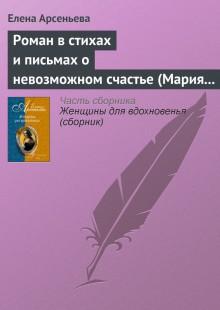 Обложка книги  - Роман в стихах и письмах о невозможном счастье (Мария Протасова – Василий Жуковский)