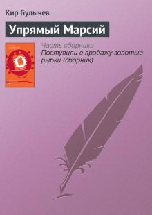 Обложка книги  - Упрямый Марсий