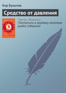 Обложка книги  - Средство от давления