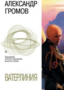 Обложка книги  - Ватерлиния (сборник)