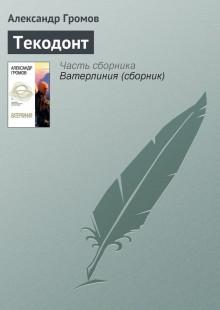 Обложка книги  - Текодонт