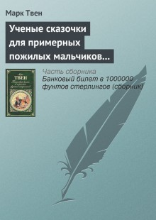Обложка книги  - Ученые сказочки для примерных пожилых мальчиков и девочек