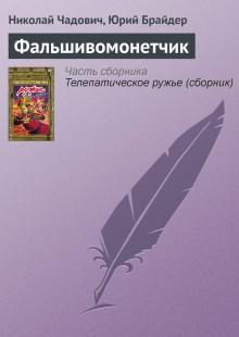 Обложка книги  - Фальшивомонетчик