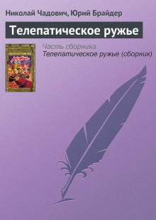 Обложка книги  - Телепатическое ружье