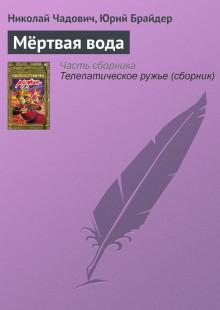 Обложка книги  - Мёртвая вода