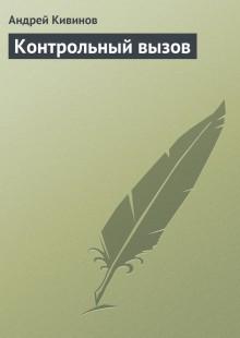 Обложка книги  - Контрольный вызов