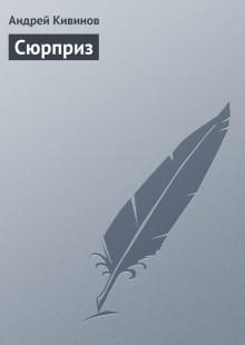 Обложка книги  - Сюрприз