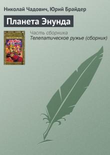 Обложка книги  - Планета Энунда