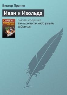 Обложка книги  - Иван и Изольда