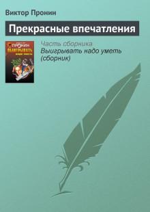 Обложка книги  - Прекрасные впечатления