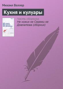 Обложка книги  - Кухня и кулуары
