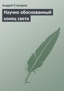 Обложка книги  - Научно обоснованный конец света
