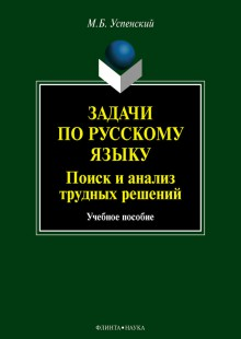 Обложка книги  - Задачи по русскому языку. Поиск и анализ трудных решений: учебное пособие