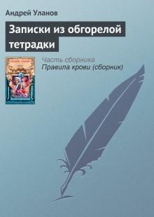 Обложка книги  - Записки из обгорелой тетрадки