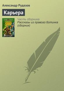 Обложка книги  - Карьера
