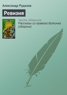 Обложка книги  - Ревизия