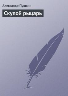 Обложка книги  - Скупой рыцарь