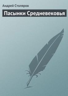 Обложка книги  - Пасынки Средневековья