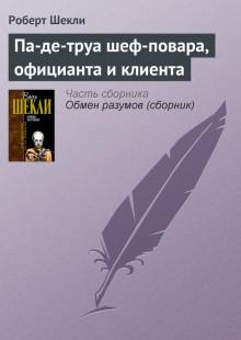 Обложка книги  - Па-де-труа шеф-повара, официанта и клиента
