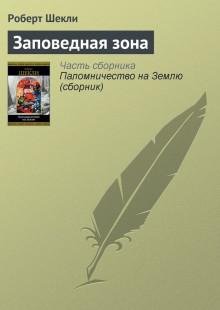 Обложка книги  - Заповедная зона