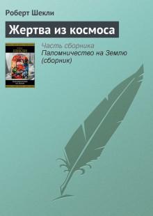 Обложка книги  - Жертва из космоса