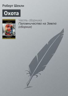 Обложка книги  - Охота