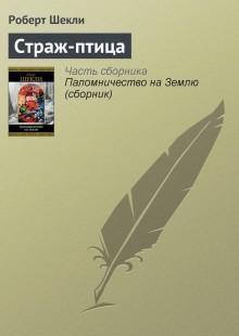 Обложка книги  - Страж-птица