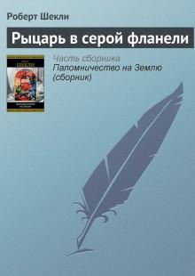 Обложка книги  - Рыцарь в серой фланели