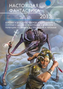 Обложка книги  - Настоящая фантастика – 2013 (сборник)