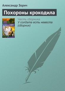 Обложка книги  - Похороны крокодила