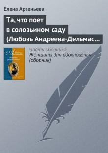 Обложка книги  - Та, что поет в соловьином саду (Любовь Андреева-Дельмас – Александр Блок)