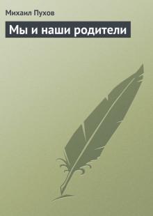 Обложка книги  - Мы и наши родители