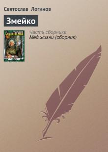 Обложка книги  - Змейко