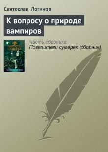 Обложка книги  - К вопросу о природе вампиров