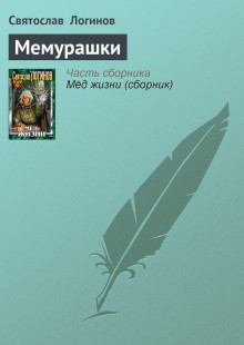 Обложка книги  - Мемурашки