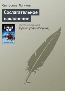 Обложка книги  - Сослагательное наклонение