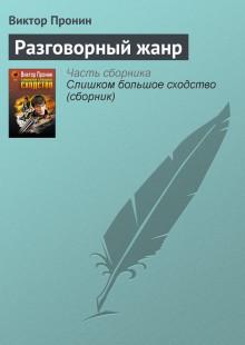 Обложка книги  - Разговорный жанр