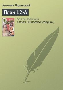 Обложка книги  - План 12-А
