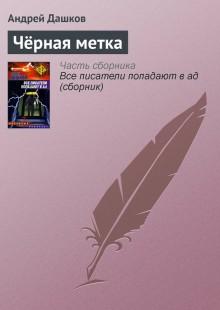 Обложка книги  - Чёрная метка