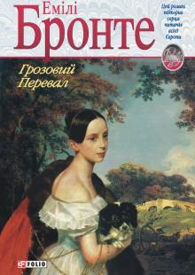 Обложка книги  - Грозовий Перевал