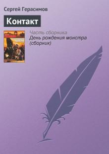 Обложка книги  - Контакт