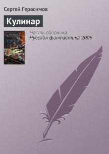 Обложка книги  - Кулинар