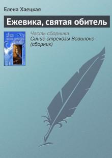 Обложка книги  - Ежевика, святая обитель