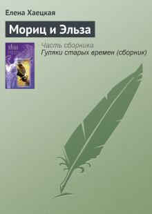 Обложка книги  - Мориц и Эльза