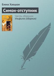 Обложка книги  - Симон-отступник