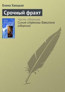 Обложка книги  - Срочный фрахт