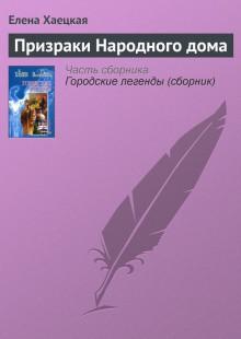 Обложка книги  - Призраки Народного дома