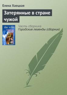 Обложка книги  - Затерянные в стране чужой