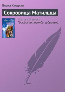 Обложка книги  - Сокровища Матильды